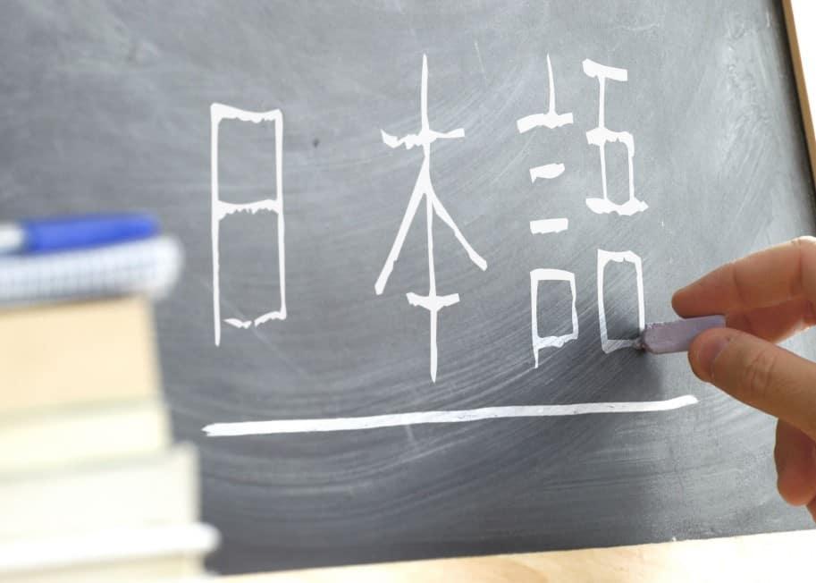 Mengetahui Sejarah Bahasa Jepang Dan Asal-muasalnya